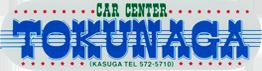 オートパーク佐賀では軽自動車からワゴン・ミニバン・高級車・輸入車までバラエティに富んだ車種を展示しております。オートパーク佐賀では、骨格に「変形、修正、交換」などがあるクルマは一切販売いたしませんので、ご安心してご相談ください。